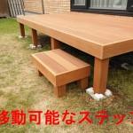 北海道では耐久性の高いウリンが最適3