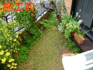 お庭に合わせて施工します1