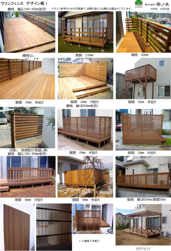 fence_wood
