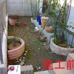 庭が一変します1