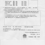 s-Scan10054