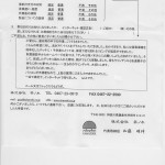 s-Scan10061